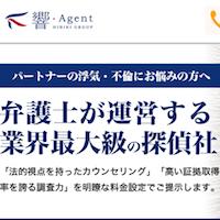 響・Agentの口コミ・評判:おすすめの探偵・興信所の比較