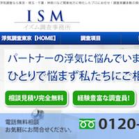 ISM調査事務所の評判・口コミ:おすすめの探偵・興信所の比較
