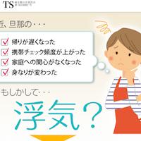 ヤバい口コミ多数!総合探偵社TSの使ってみた体験談と評判・料金!